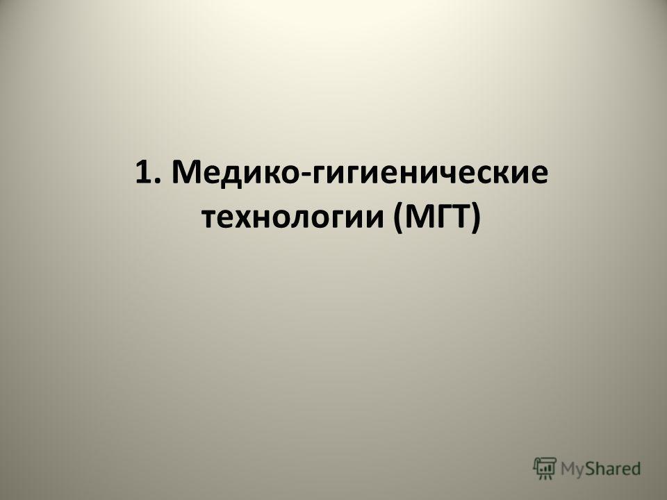 1. Медико-гигиенические технологии (МГТ)