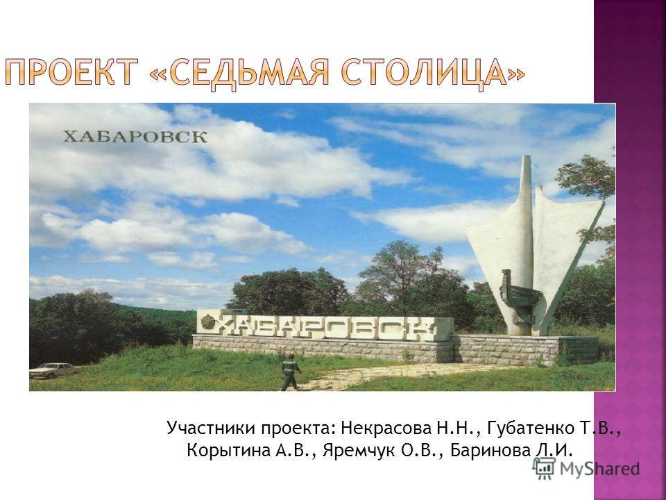 Участники проекта: Некрасова Н.Н., Губатенко Т.В., Корытина А.В., Яремчук О.В., Баринова Л.И.