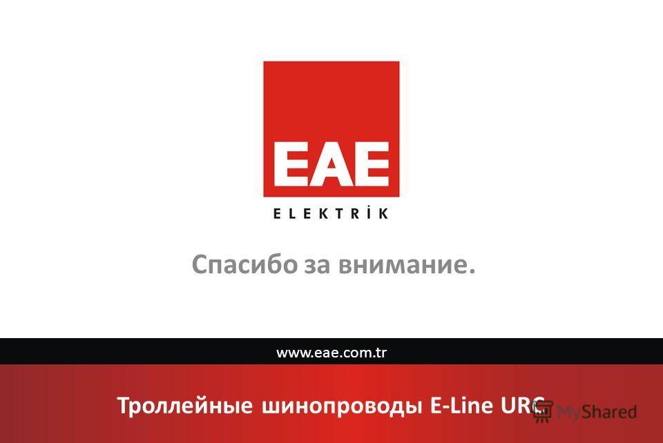 Модули и элементы E-Line URC-A www.eae.com.tr Токоприемная тележка Блок питания Конечный элемент Расширительный модуль Стыковочный блок Скользящая подвеска Фиксирующий элемент