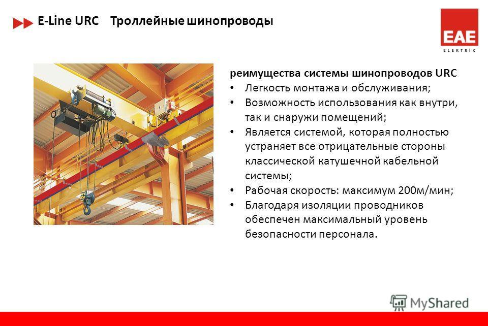 E-Line URC - ТОКОПРОВОДЯЩИЕ РЕЛЬСЫ UNI - СИСТЕМЫ ТРОЛЛЕЙНЫХ ШИНОПРОВОДОВ URC-A 500A, 800A, 1000A URC-C 250A, 400A URC-S 90A, 120A, 140A Подходят для использования в тяжелых промышленных условиях Каждый проводник находится в отдельном канале корпуса