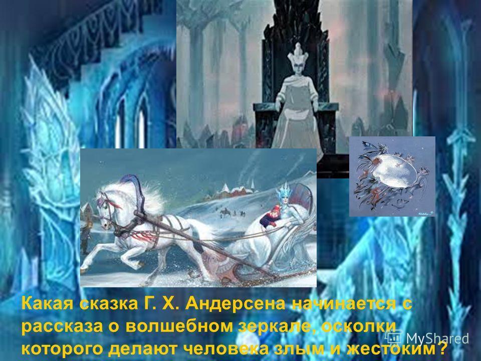 Какая сказка Г. Х. Андерсена начинается с рассказа о волшебном зеркале, осколки которого делают человека злым и жестоким?