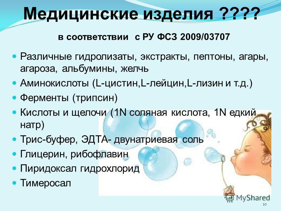 Медицинские изделия ???? в соответствии с РУ ФСЗ 2009/03707 Различные гидролизаты, экстракты, пептоны, агары, агароза, альбумины, желчь Аминокислоты (L-цистин,L-лейцин,L-лизин и т.д.) Ферменты (трипсин) Кислоты и щелочи (1N соляная кислота, 1N едкий