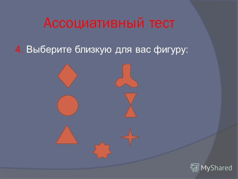 Ассоциативный тест 4. Выберите близкую для вас фигуру: