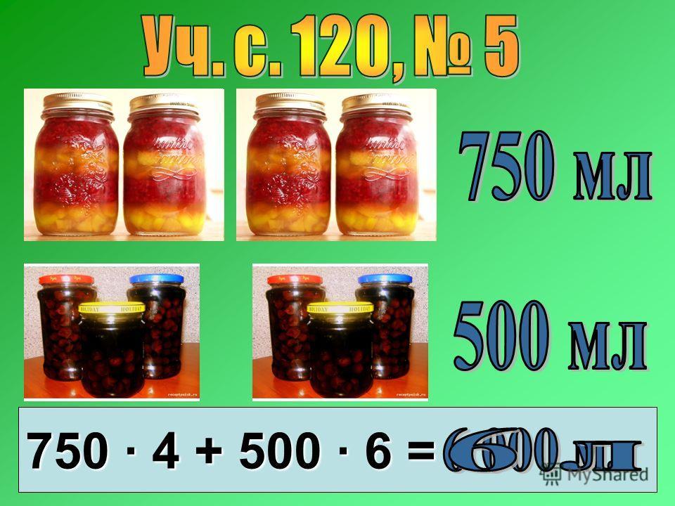 Запишите решение выражением 750 · 4 + 500 · 6 =