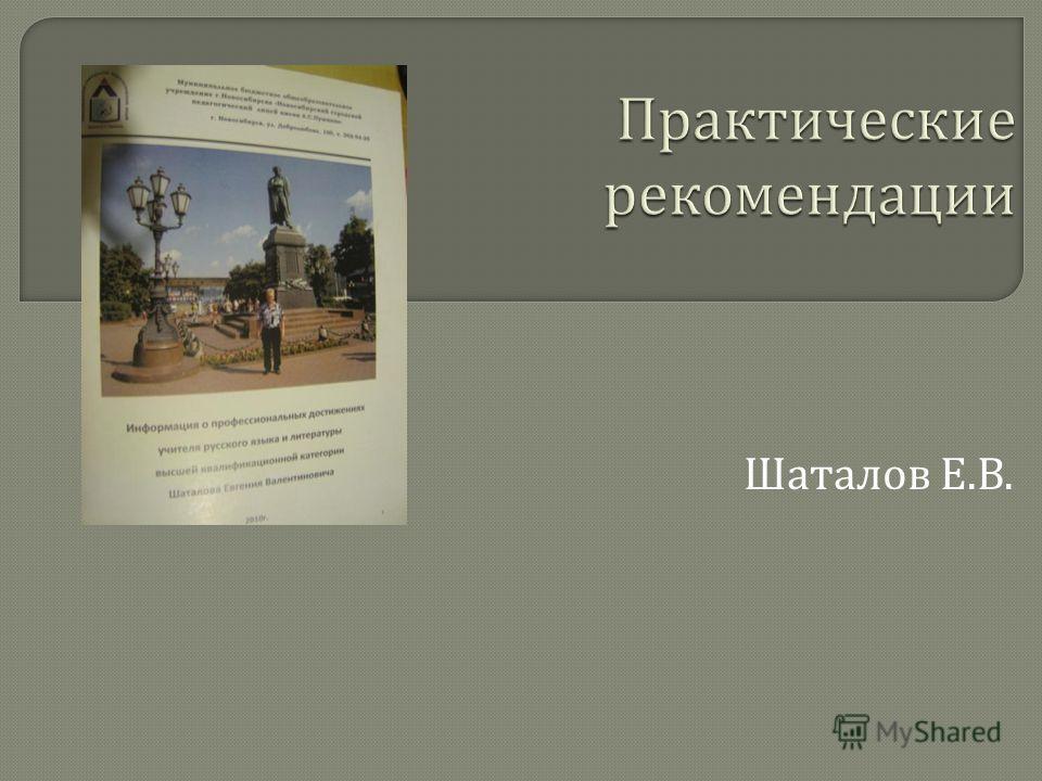 Шаталов Е. В.
