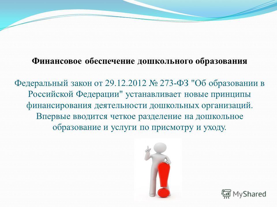 Финансовое обеспечение дошкольного образования Федеральный закон от 29.12.2012 273-ФЗ