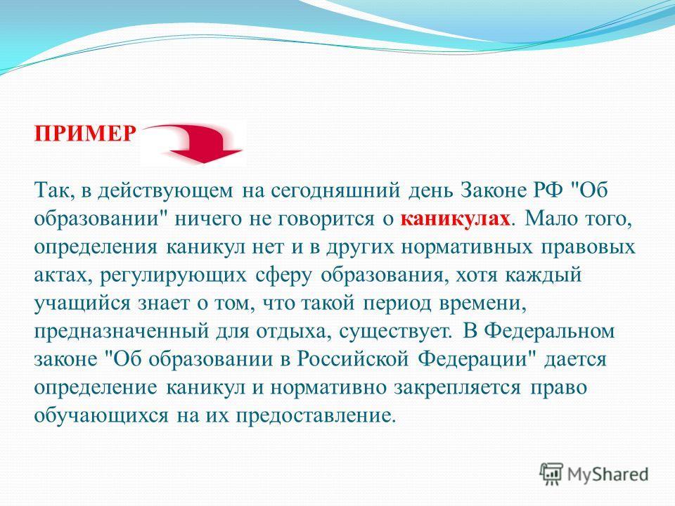 ПРИМЕР Так, в действующем на сегодняшний день Законе РФ