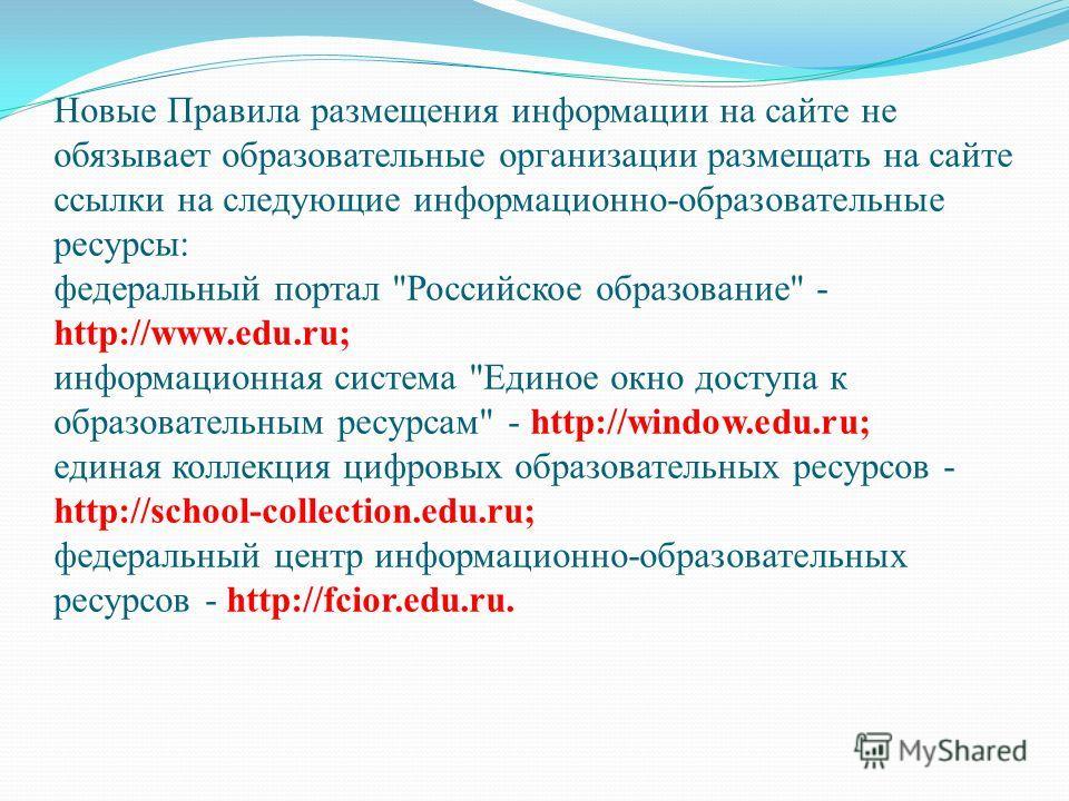 Новые Правила размещения информации на сайте не обязывает образовательные организации размещать на сайте ссылки на следующие информационно-образовательные ресурсы: федеральный портал