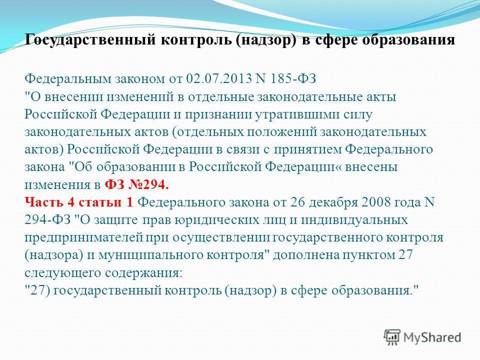 Государственный контроль (надзор) в сфере образования Федеральным законом от 02.07.2013 N 185-ФЗ