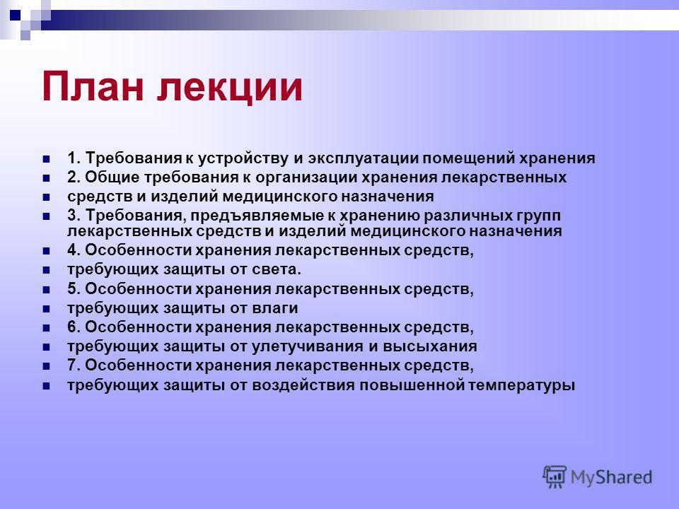 Организация хранения лекарственных средств. Общие требования. Разработала Анишева Л.А. 2013 год