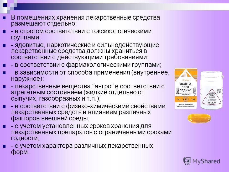 Правила выписки лекарственных препаратов