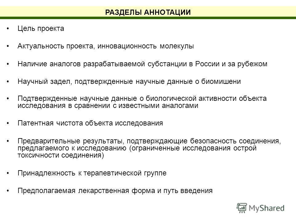 Цель проекта Актуальность проекта, инновационность молекулы Наличие аналогов разрабатываемой субстанции в России и за рубежом Научный задел, подтвержденные научные данные о биомишени Подтвержденные научные данные о биологической активности объекта ис