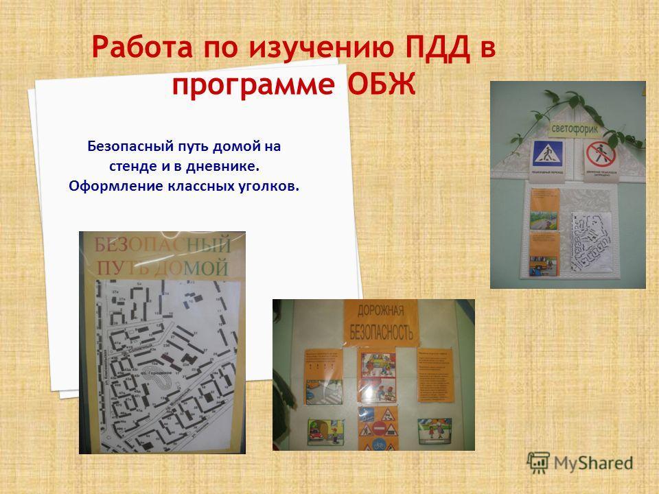 Работа по изучению ПДД в программе ОБЖ Безопасный путь домой на стенде и в дневнике. Оформление классных уголков.