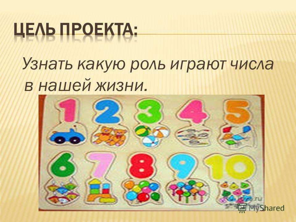 Узнать какую роль играют числа в нашей жизни.