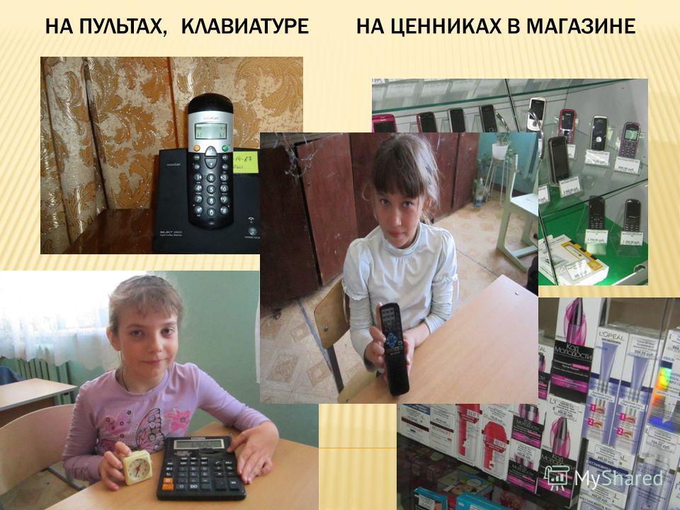НА ПУЛЬТАХ, КЛАВИАТУРЕНА ЦЕННИКАХ В МАГАЗИНЕ