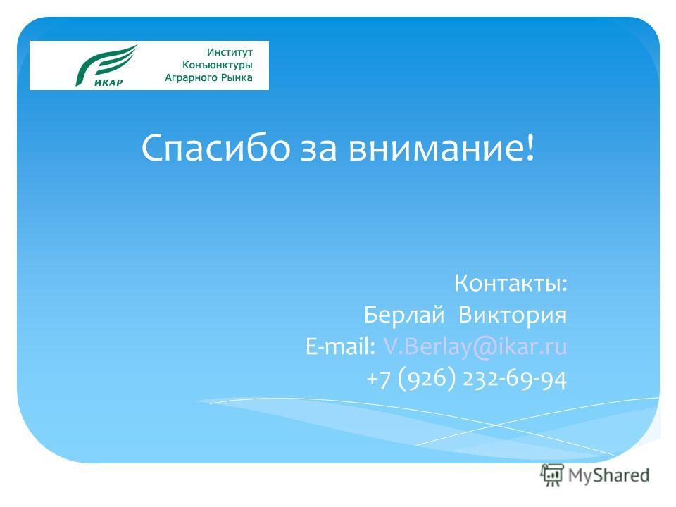 Спасибо за внимание! Контакты: Берлай Виктория E-mail: V.Berlay@ikar.ru +7 (926) 232-69-94