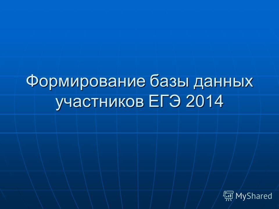 Формирование базы данных участников ЕГЭ 2014