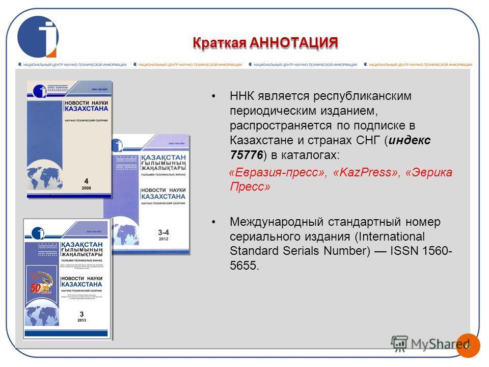 4 ННК является республиканским периодическим изданием, распространяется по подписке в Казахстане и странах СНГ (индекс 75776) в каталогах: «Евразия-пресс», «KazPress», «Эврика Пресс» Международный стандартный номер сериального издания (International