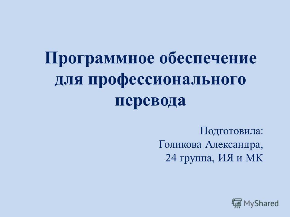 Программное обеспечение для профессионального перевода Подготовила: Голикова Александра, 24 группа, ИЯ и МК