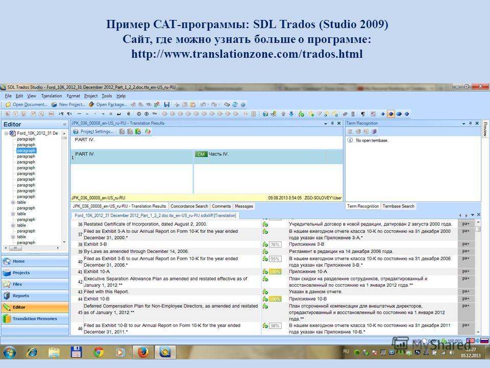 Пример САТ-программы: SDL Trados (Studio 2009) Сайт, где можно узнать больше о программе: http://www.translationzone.com/trados.html
