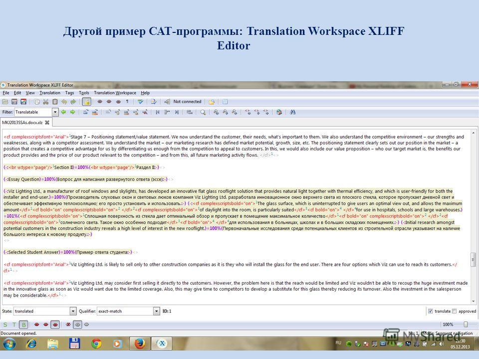 Другой пример САТ-программы: Translation Workspace XLIFF Editor