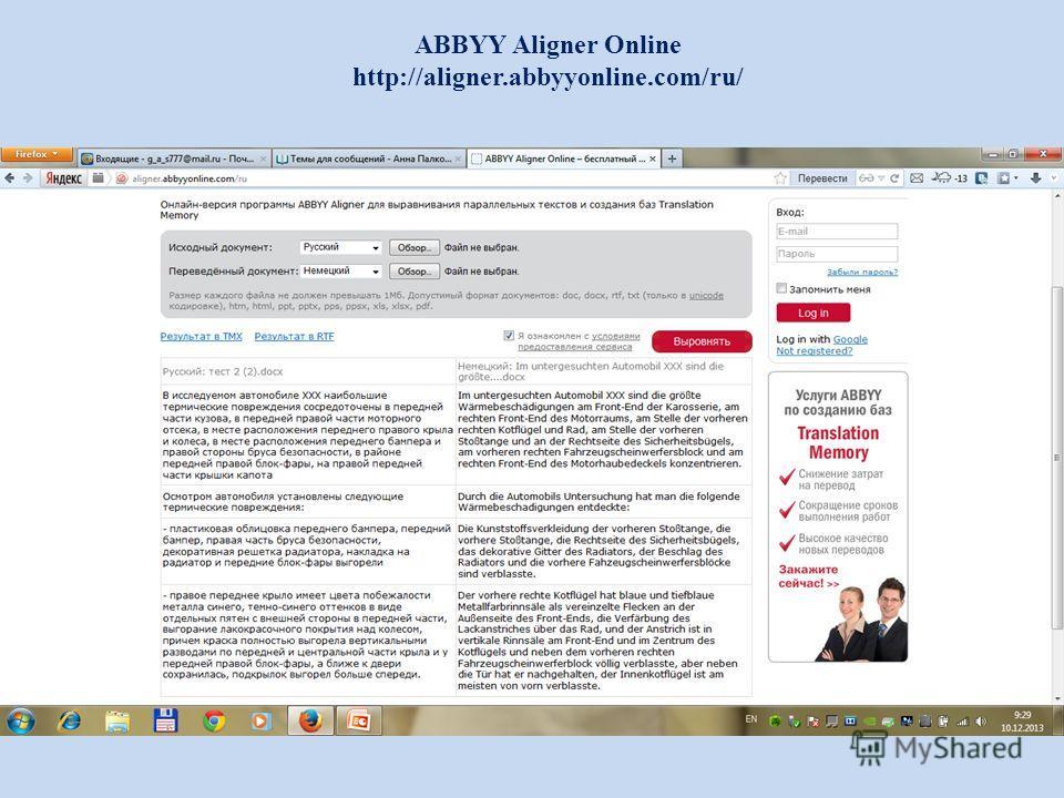 ABBYY Aligner Online http://aligner.abbyyonline.com/ru/