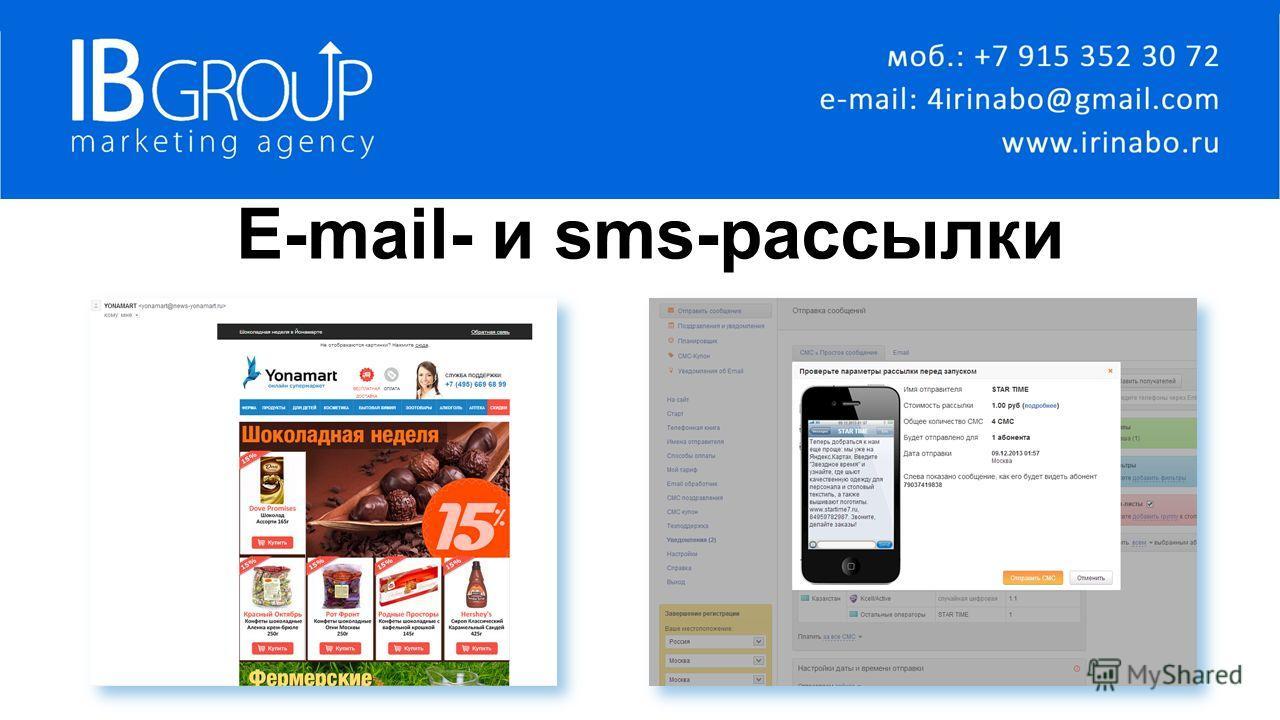 E-mail- и sms-рассылки