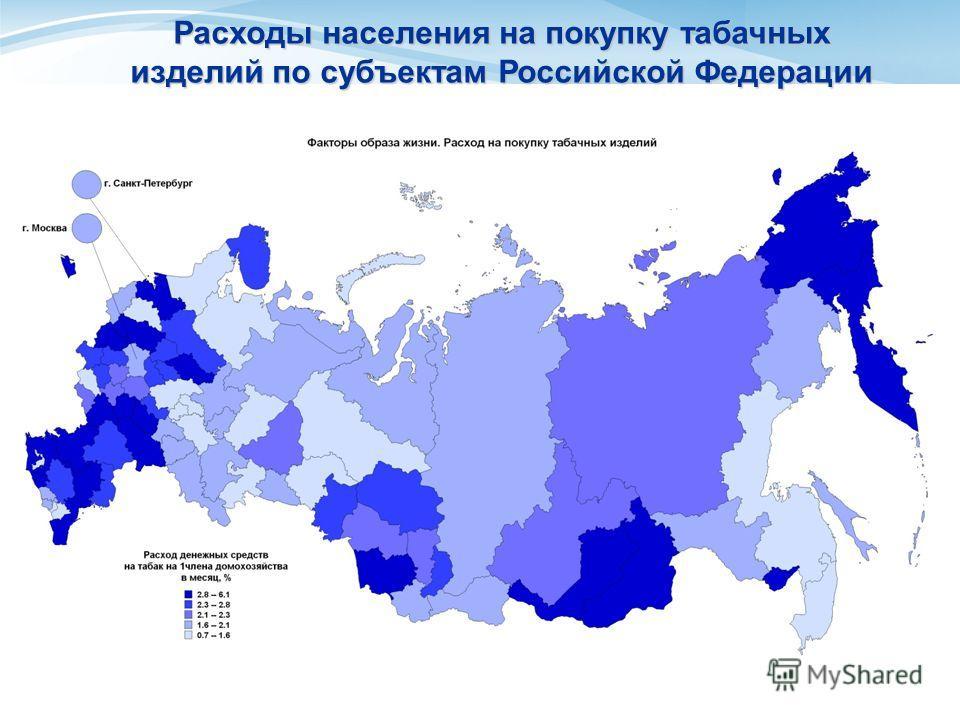 Расходы населения на покупку табачных изделий по субъектам Российской Федерации 15