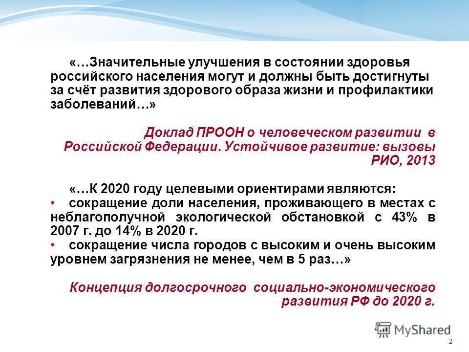 2 «…Значительные улучшения в состоянии здоровья российского населения могут и должны быть достигнуты за счёт развития здорового образа жизни и профилактики заболеваний…» Доклад ПРООН о человеческом развитии в Российской Федерации. Устойчивое развитие