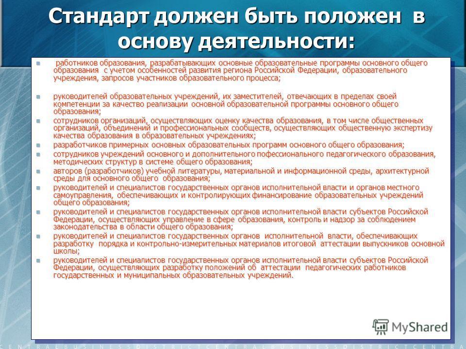 18 работников образования, разрабатывающих основные образовательные программы основного общего образования с учетом особенностей развития региона Российской Федерации, образовательного учреждения, запросов участников образовательного процесса; работн