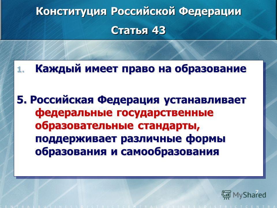 7 Конституция Российской Федерации Статья 43 1. Каждый имеет право на образование 5. Российская Федерация устанавливает федеральные государственные образовательные стандарты, поддерживает различные формы образования и самообразования 1. Каждый имеет