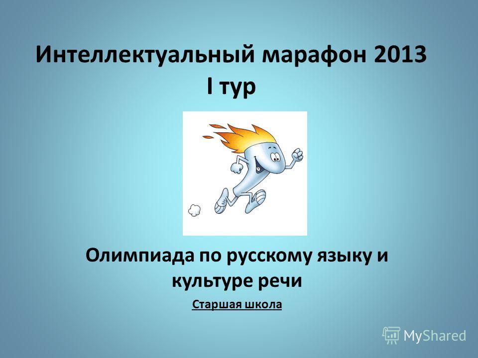 Интеллектуальный марафон 2013 I тур Олимпиада по русскому языку и культуре речи Старшая школа