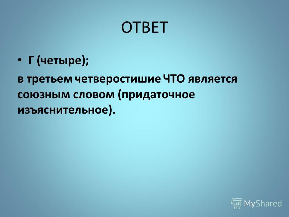 ОТВЕТ Г (четыре); в третьем четверостишие ЧТО является союзным словом (придаточное изъяснительное).