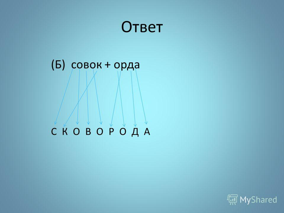 Ответ (Б) совок + орда С К О В О Р О Д А