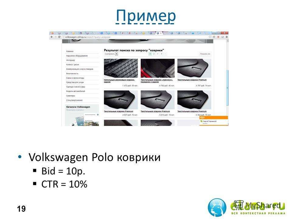 Пример Volkswagen Polo коврики Bid = 10р. СTR = 10% 19
