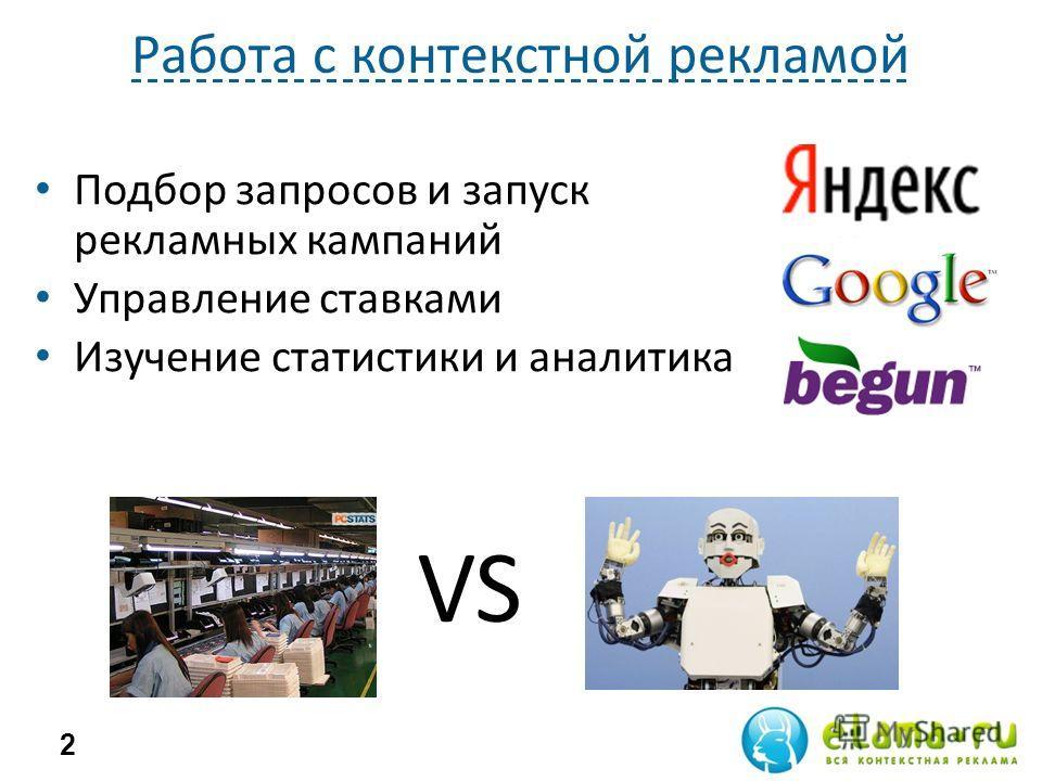 Работа с контекстной рекламой 2 Подбор запросов и запуск рекламных кампаний Управление ставками Изучение статистики и аналитика VS