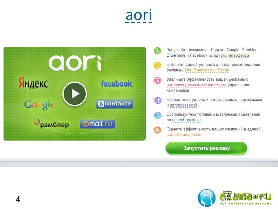 aori 4