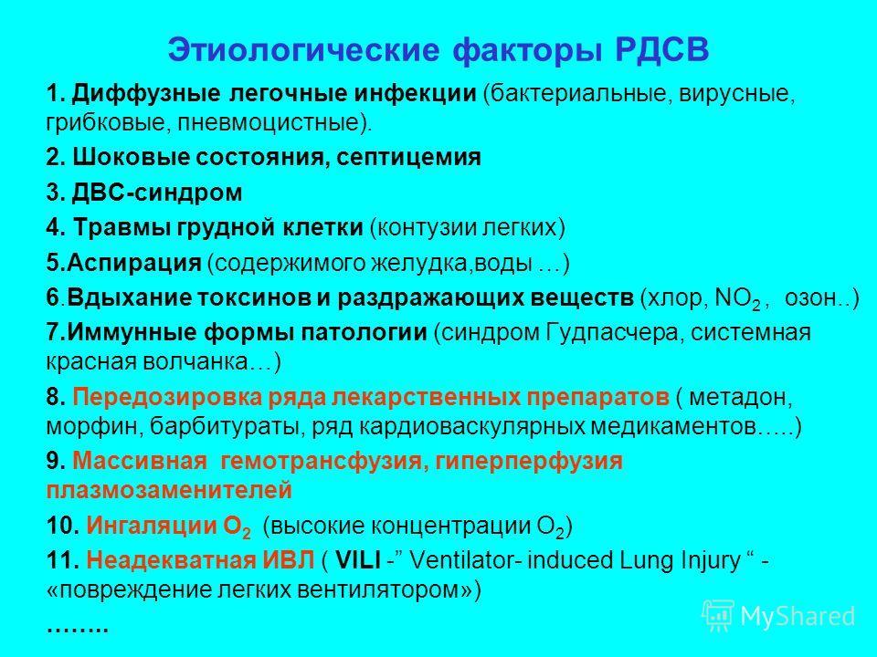 Этиологические факторы РДСВ 1. Диффузные легочные инфекции (бактериальные, вирусные, грибковые, пневмоцистные). 2. Шоковые состояния, септицемия 3. ДВС-синдром 4. Травмы грудной клетки (контузии легких) 5.Аспирация (содержимого желудка,воды …) 6.Вдых