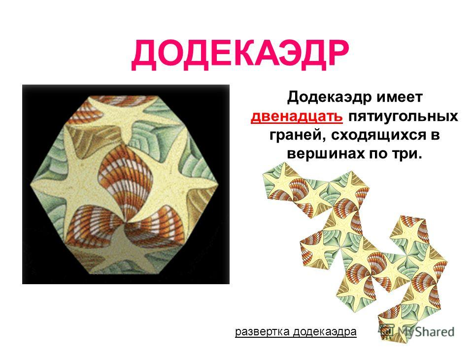 Додекаэдр имеет двенадцать пятиугольных граней, сходящихся в вершинах по три. ДОДЕКАЭДР развертка додекаэдра