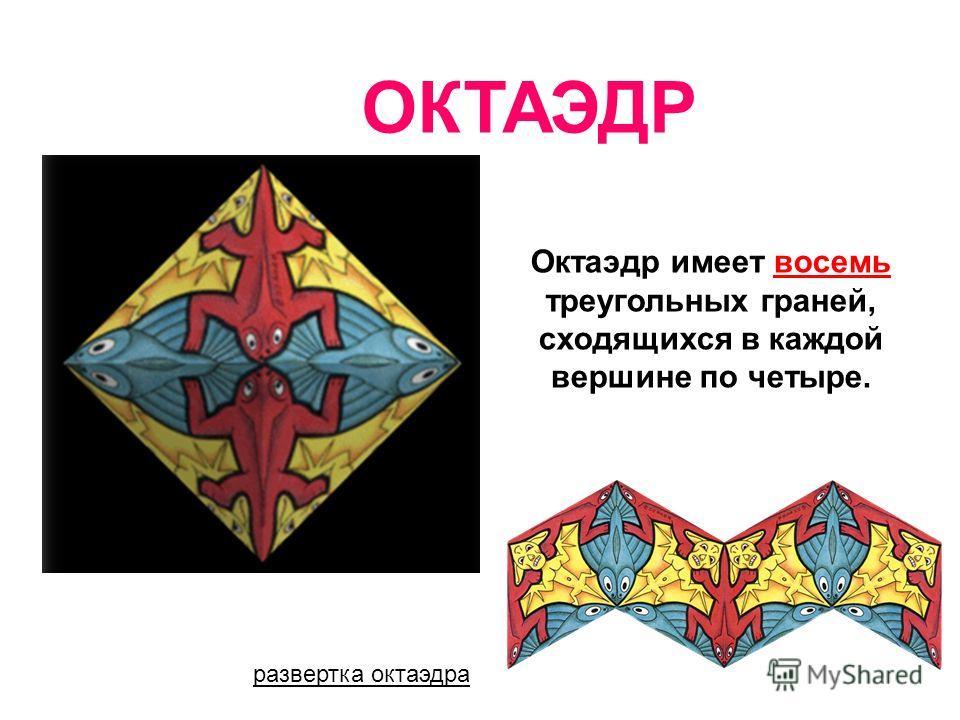 Октаэдр имеет восемь треугольных граней, сходящихся в каждой вершине по четыре. ОКТАЭДР развертка октаэдра
