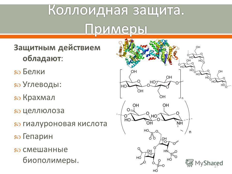 Защитным действием обладают: Белки Углеводы: Крахмал целлюлоза гиалуроновая кислота Гепарин смешанные биополимеры. 27