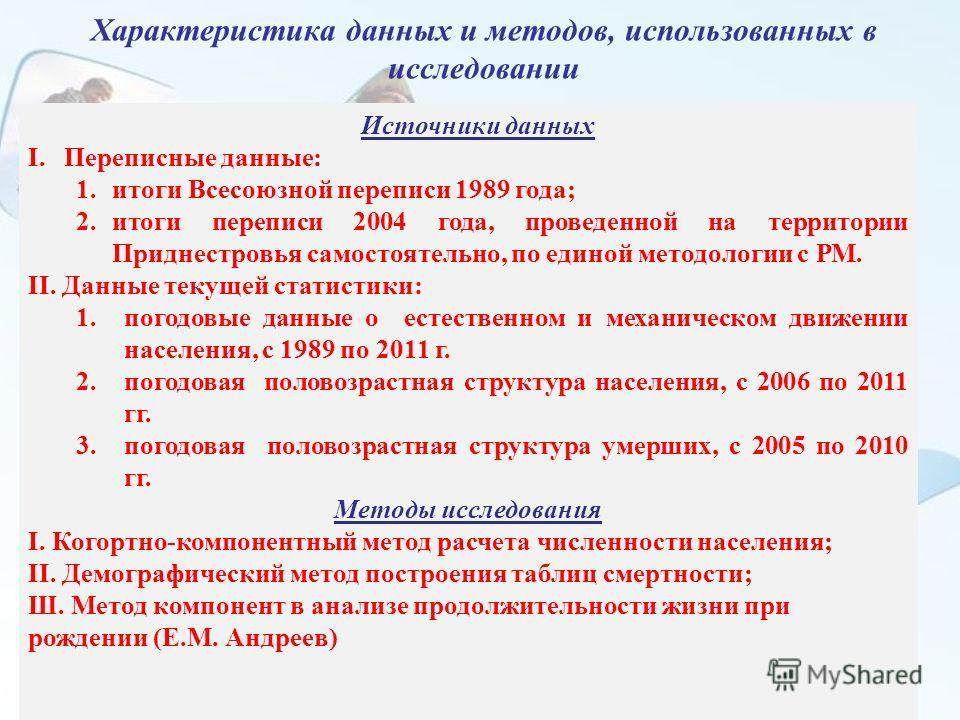 КИЕВ 17-18 декабря 2013 Анна Кивачук, научный сотрудник, Центр демографических исследований, НИЭИ, Академия Наук Молдовы (Кишинёв)