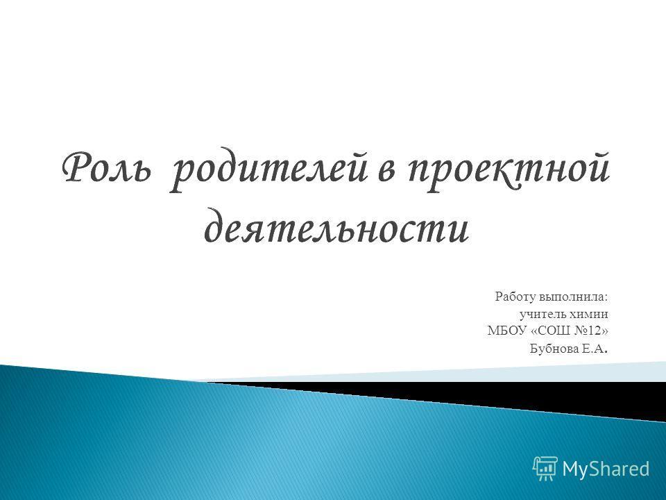 Работу выполнила: учитель химии МБОУ «СОШ 12» Бубнова Е.А.