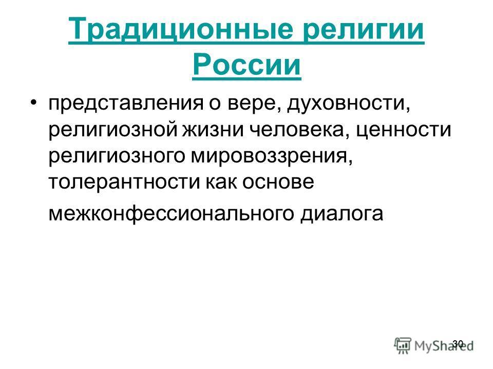 30 Традиционные религии России представления о вере, духовности, религиозной жизни человека, ценности религиозного мировоззрения, толерантности как основе межконфессионального диалога