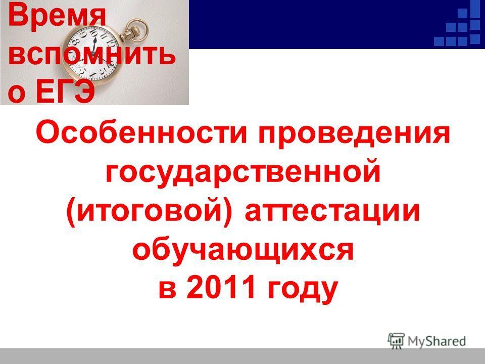 Особенности проведения государственной (итоговой) аттестации обучающихся в 2011 году