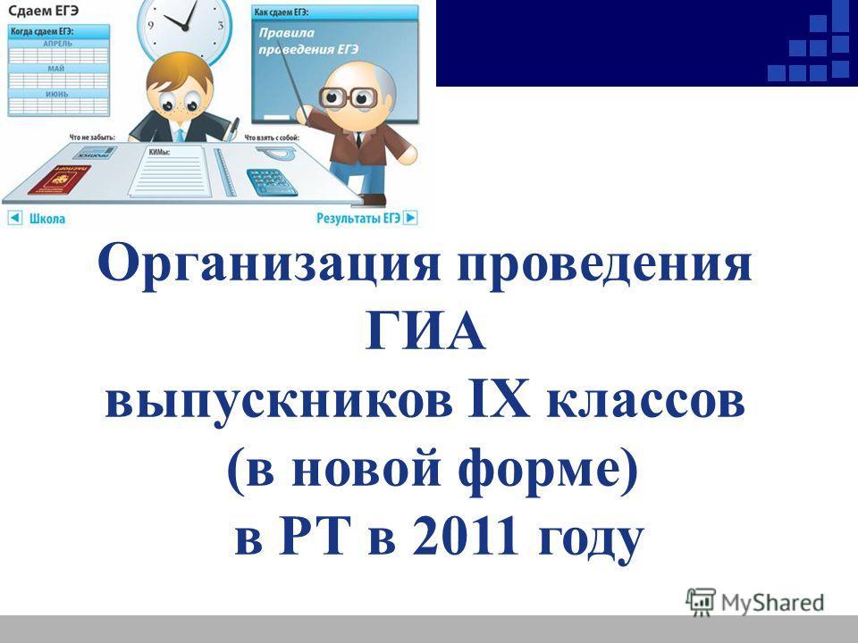 Организация проведения ГИА выпускников IX классов (в новой форме) в РТ в 2011 году