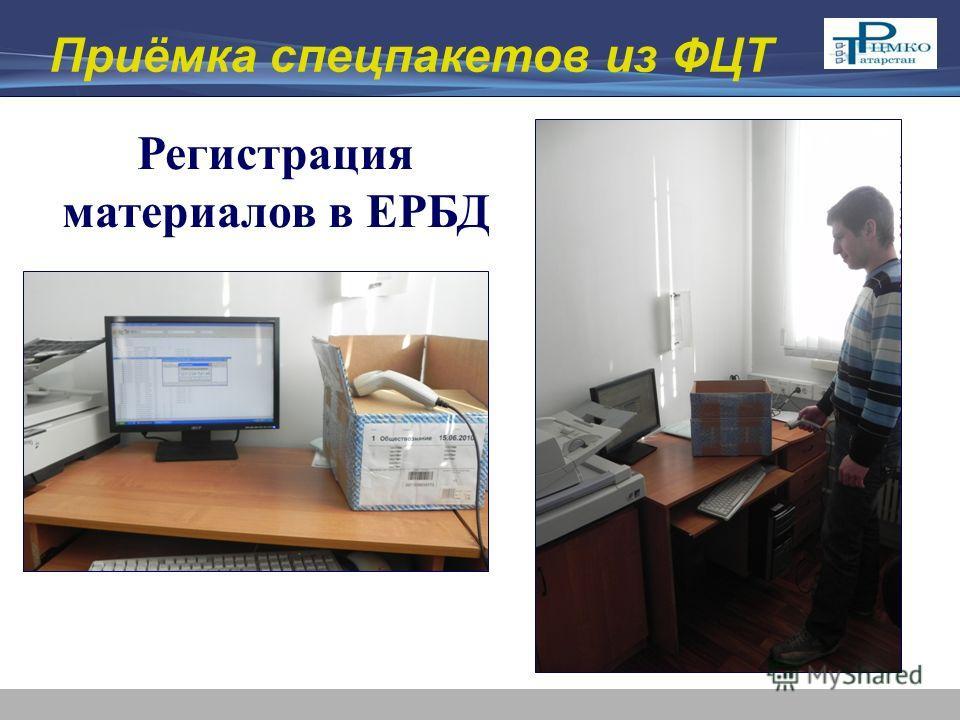 Приёмка спецпакетов из ФЦТ Регистрация материалов в ЕРБД