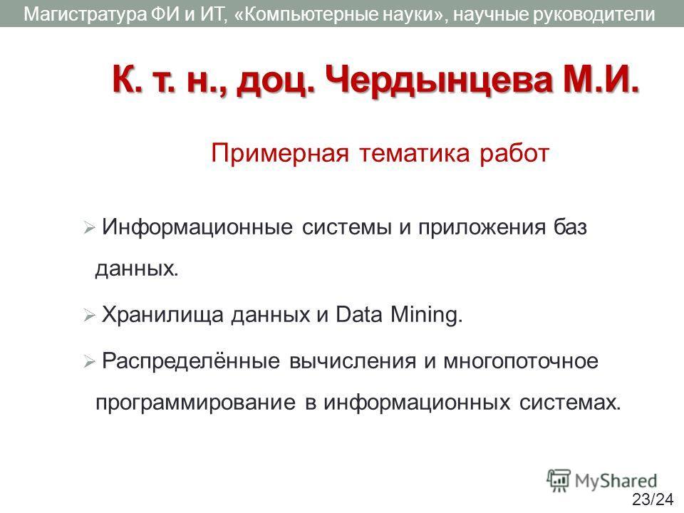 К. т. н., доц. Чердынцева М.И. Информационные системы и приложения баз данных. Хранилища данных и Data Mining. Распределённые вычисления и многопоточное программирование в информационных системах. Примерная тематика работ Магистратура ФИ и ИТ, «Компь