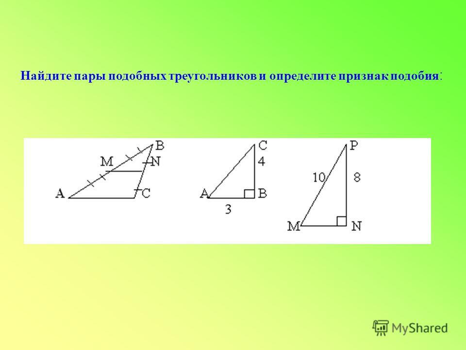 Найдите пары подобных треугольников и определите признак подобия :