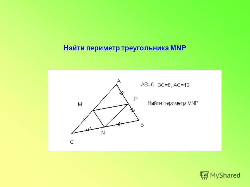 Найти периметр треугольника MNP
